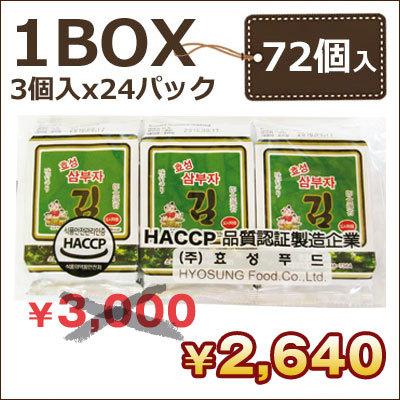 【韓国食品・韓国食材・韓国のり】海苔も若布も!■韓国食品■サンブジャ弁当用のり1box(三夫者1box(72個))■の画像