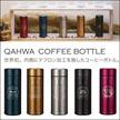 <カートクーポンでさらにお得>QAHWA(カフア) コーヒーボトル&タンブラー コーヒーをおいしく持ち運ぶ・飲む為のコダワリを詰め込みました!【大好評レビュー1400件突破!】