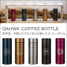 HOME SALE限定!!本当に本当の最後のセール!!【送料無料】QAHWA(カフア) コーヒーボトル コーヒーの香りを存分に楽しめる大口径は、大きな氷を入れやすいのでアイスコーヒーにも便利!! トーキョーゴールド / コロンビアブラウン / ポートランドブルー / サントスピンク / シアトルシルバー■コーヒーボトル ステンレスボトル