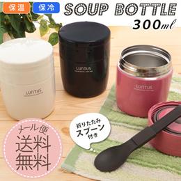 スープジャー  ランタス LUNTUS  スープポット フードコンテナ フードポット 300ml 通販 おしゃれ スプーン 保温 保冷 スープボトル ステンレス 真空断熱 スープマグ 弁当 弁当箱 ラ