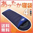 寝袋 封筒型  シュラフ スリーピングバッグ 冬用 コンパクト 最低使用温度-15度 4カラー
