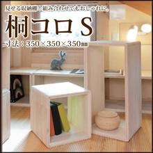 桐コロS【寸法:350×350×350㎜】桐 / 収納 / 収納棚 / 家具 / カスタマイズ / 桐製 / 木製