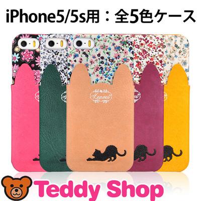iPhone6 ケース iPhone6 plus ケース アイフォン6ケース アイフォン6プラス iphone5sケース アイフォン5s レザー スマホケース 皮 iphone5ケース アイフォン5 革 かわいい 人気 スマホカバー スマートフォンカバー iphoneケース iphoneカバー 携帯ケース iphone6plusの画像