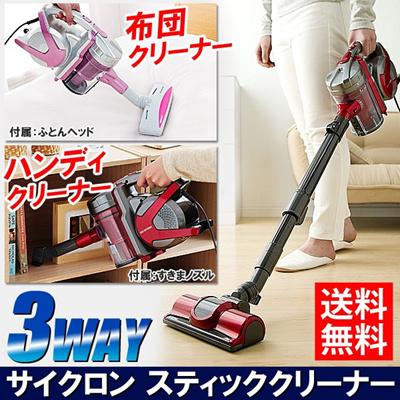 1台で家中のお掃除がらくらくできる3WAYスティッククリーナー★布団クリーナー★掃除機サイクロン3WAYスティッククリーナーICS55KFRアイリスオーヤマ