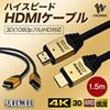 HDM15-891GD HORIC ハイスピードHDMIケーブル 1.5m ゴールド 4K/60p HDR 3D HEC ARC リンク機能