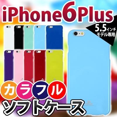 iPhone6sPlus/6Plus ケース ソフトタイプのiPhone6Plusケース★鮮やかなカラーがおしゃれ。TPUのやわらかい素材でケースの付け替えが簡単! IP62S-014 [ゆうメール配送][送料無料]の画像
