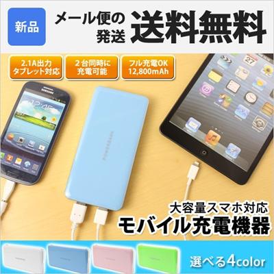 モバイルバッテリー スマホ 充電器 大容量 スマートフォン 12800mAh iPhone6 iPhone5s iPhone5 iPhone 対応 h-8801 [ゆうメール配送][送料無料]の画像