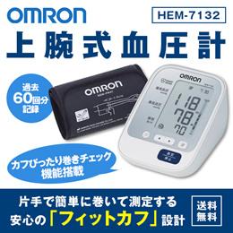 ★カートクーポン利用で、更に600円引き9/24(日)まで★OMRON HEM-7132 HM7132 上腕式 オムロン デジタル 自動血圧計