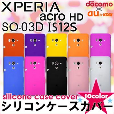 【ソフトシリコン カバー ケース】 Xperia acro HD SO-03D/ IS12S (so03d is-12s soー03d docomo ドコモ au by KDDI スマートフォン エクの画像
