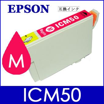 【送料無料】高品質で大人気!純正同等クラス EPSON インクカートリッジ (赤/マゼンタ) ICM50 互換インク【互換インクカートリッジ 汎用品 エプソン プリンター用インクタンク カラリオ/ビジネスインクジェット】の画像