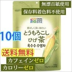 【チョンジョンウォン】有機農 とうもろこしのひげ茶 ティバック150g 10個 ♪【HLS_DU】【140506coupon300】【RCP】【いいね】の画像
