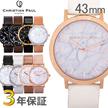 【3年保証】クリスチャンポール Christian Paul 腕時計 マーブルライン ユニセックス 大理石調 レザー 43mm Marble Collection ボーイズ レディース メンズ