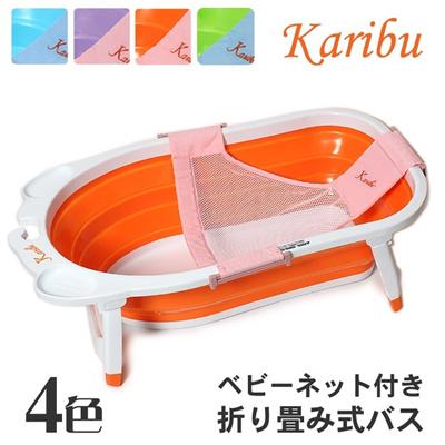 カリブ KARIBU ベビー ネット 付き 折り畳み式 バス PM3310 PM3311 お風呂 ネット ベビー キッズの画像
