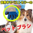 ★ペットブラシ手袋★大人気商品★犬・猫に使える/なでるだけの簡単お手入れ/ 毛並みにそってなでるだけ!ラクラク/ブラシの抵抗はサヨナラ/ペット用ブラシ♪/みんなも試してみよう