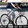 【通勤・通学に最適】クロスバイク 自転車 26インチ 【カゴ・カギ・ライト・泥除け装備】 シマノ6段変速 KAZATO(カザト) CKZ-266 激安自転車通販