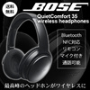 ★数量限定★【国内正規品】QuietComfort 35 wireless headphones [ブラック] ワイヤレスタイプのノイズキャンセリングヘッドホン  密閉型/オーバーイヤー/Bluetooth・NFC対応/リモコン・マイク付き/通話可能