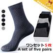 【予約】【送料無料】メンズソックス/ビジネス/日常用靴下/ソフト/優れる通気性/防臭/靴下/2 styles