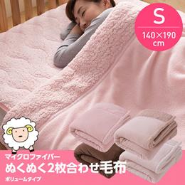 【送料無料】マイクロファイバーぬくぬく2枚合わせ毛布(シープタッチ・マイクロファイバー毛布ボリュームタイプ・抗菌綿使用)【シングルサイズ】
