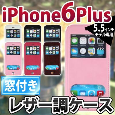 iPhone6sPlus/6Plus ケース レザー調のおしゃれな横開きiPhone6Plusケースです。クリアな窓付きで、時計・バッテリー容量をすぐに確認できます。iPhone6Plusの前後両面をしっかり保護する手帳型。 IP62L-013 [ゆうメール配送][送料無料]の画像
