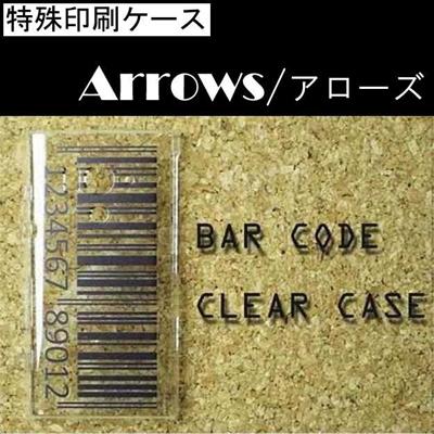 特殊印刷/ARROWS NX(F-02G)/ARROWS NX(F-05F)ARROWS A(301F)ARROWS V(F-04E)KISS(F-03D)ANTEPRIMA(F-09D)X(F-02E/F-10D)(バーコード)CCC-025【スマホケース/ハードケース/カバー/arroの画像