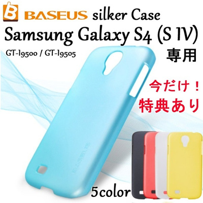 GALAXY S4 ケース+液晶フィルム+タッチペン+送料無料セール 【Samsung Galaxy S4 ケース】ギャラクシー S4 BASEUS Silker Series galaxy s4 カバー case docomo スマホカバー サムスン ギャラクシー SC-04E アクセサリーGT-I9500/GT-I9505の画像