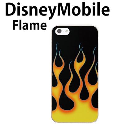 特殊印刷/DisneyMobile F-07E/N-03E/F-03F/SH-05F(フレイム 炎 )CCC-089【スマホケース/ハードケース/カバー/ディズニーモバイルの画像