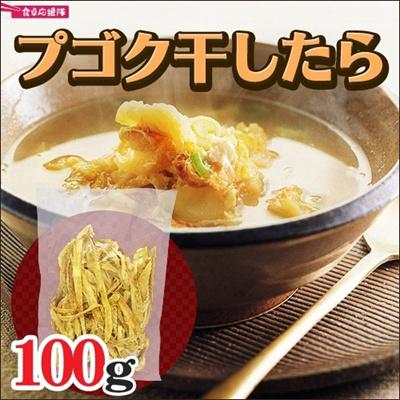 ブゴク ブゴ 100g(4~8人前) 干しタラ ブゴスープ 韓国食品 食材料の画像