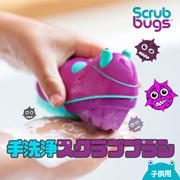[送料無料]Scrub Bugs スクラブバグ / キッズ細菌ケア手洗浄ブラシ / 3倍以上の細菌の除去効果 / 手洗い時間が楽しい!! / 子供の手にもぴったり