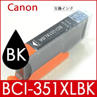【送料無料】CANON 大容量インクカートリッジ BCI-351XLBK(LED有)互換インク(黒/ブラック) 互換インクカートリッジ キャノン プリンター用インクタンク PIXUS ピクサスの画像