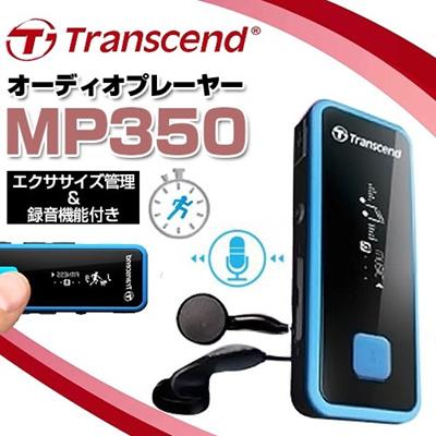 小型で防塵防滴のMP3プレイヤMP350TS8GMP350B[8GB]microUSB端子で充電が行えるMP3プレヤ