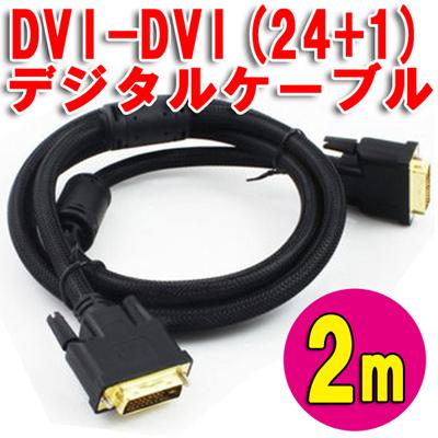【送料無料】高品質DVIケーブル(デュアルリンク)DVIインターフェイス用接続ケーブル DVI-D端子を持つPCとディスプレイなどを接続するデジタルケーブル[DVI-Dタイプ(24pin+1pin)デジタル信号]【約2m】の画像