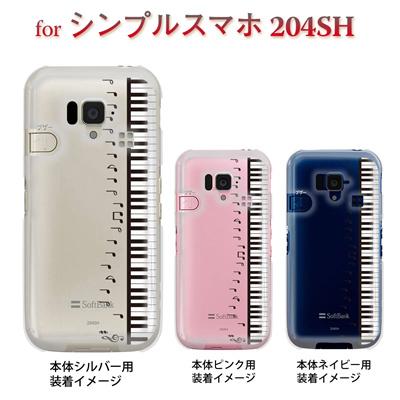 【シンプルスマホ 204SH】【シンプルスマホ】【204SH】【Soft Bank】【カバー】【スマホケース】【クリアケース】【ミュージック】【ピアノと音符】 08-204sh-ca0048aの画像