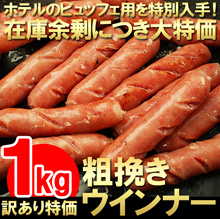 ◆訳あり 業務用 粗挽きウィンナー 1kg(訳 ワケ) lf / ソーセージ / 食品 / 激安 / オーガニックサイバーストア