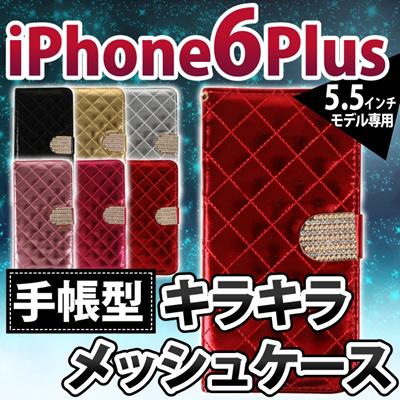 iPhone6sPlus/6Plus ケース ★キラキラメッシュデザイン★iPhone6Plusケースです。名刺やカードの収納に便利なカードポケット付き。iPhone6Plusの前後両面をしっかり保護する手帳型 IP62L-014 [ゆうメール配送][送料無料]の画像