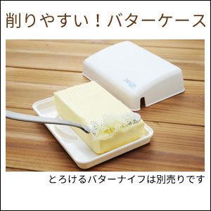 削りやすい!バターケースA-76691■バターケース保存容器