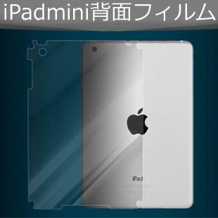 【送料無料】iPad mini(アイパッド ミニ)第1世代(2012) 本体背面保護フィルムシート 汚れ指紋が目立たない!意外と傷つきやすい背面のを傷やホコリから守る!液晶保護シール フィルム バックスキンプロテクター アイパッド アイパットの画像