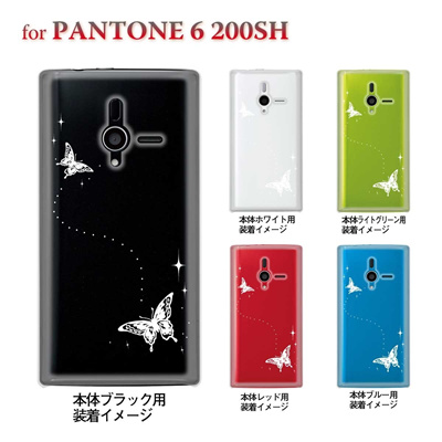 【PANTONE6 ケース】【200SH】【Soft Bank】【カバー】【スマホケース】【クリアケース】【クリアーアーツ】【蝶】 22-200sh-ca0007の画像