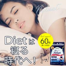 楽天1位6冠「睡眠ダイエット」寝活サプリ ネルエット /ダイエットは寝る時代へ/海外セレブも注目/