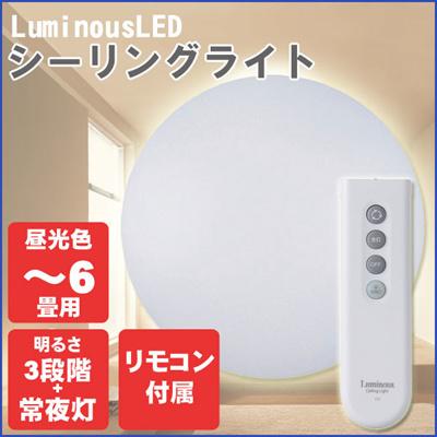【送料無料】LEDシーリングライト〜6畳用昼光色調光3段階3200lmLuminousルミナスCS-R06D寝室子ども部屋に最適