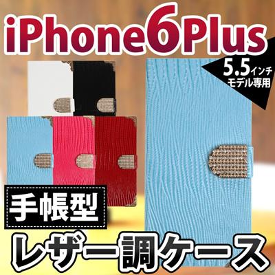 iPhone6sPlus/6Plus ケース シックなレザー調iPhone6Plusケース★名刺やカードの収納に便利なカードポケット付きです。iPhone6Plusの前後両面をしっかり保護する手帳型です。 IP62L-007 [ゆうメール配送][送料無料]の画像