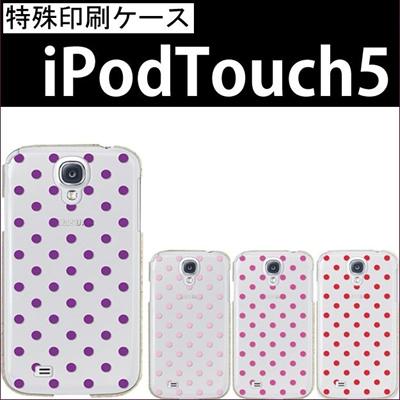 特殊印刷/iPodtouch5(第5世代)iPodtouch6(第6世代) 【アイポッドタッチ アイポッド ipod ハードケース カバー ケース】(カラードットS)CCC-001Rの画像