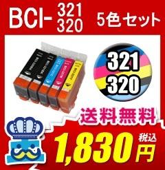 iP3600 対応 CANON キャノン BCI-321 BCI-320 5色セット 互換インク プリンターインク PIXUSの画像