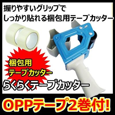らくらくテープカッター OPPテープ2巻付 握りやすいグリップ 梱包用カッターの画像