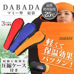 DABADA(ダバダ) ダウン 寝袋  マミー型  シュラフ スリーピングバック  [最低使用温度-25度] 送料無料 【RCP】