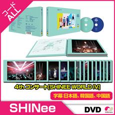 【2次予約】初回限定額縁型マウスパッド SHINee(シャイニー)4th コンサート[SHINEE WORLD IV] 2DISC リージョンコード:ALL★字幕:日本語、韓国語、中国語【発売6/16】【発送6月末】【韓国音楽】【K-POP】【DVD】