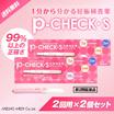 【第2類医薬品】【メール便送料無料!】【2個セット】妊娠検査薬 P・チェック・S 2回用×2個セット