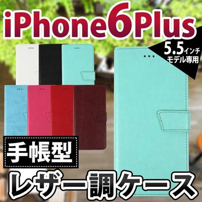 iPhone6sPlus/6Plus ケース シックなレザー調iPhone6Plusケースです。名刺やカードの収納に便利なカードポケット付き。スマホスタンドとしても使用できる iPhone6Plus 前後両面 保護手帳型 IP62L-011 [ゆうメール配送][送料無料]の画像