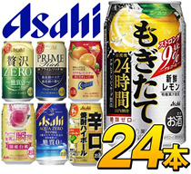 ★アサヒ ブランド チューハイ 発泡酒 ビール など24本1ケース選り取り!