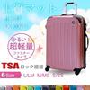 【送料無料・保証付】超軽量 TSA搭載スーツケース 8カラー6サイズ/キャリーケース/軽量/TSAロック/マット加工/激安スーツケース FK1037-1★スーツケース S/SS/M/MS/LM/L★フレームを無くし軽量化に成功!表面のマットラフ加工はキズが目立ちません!
