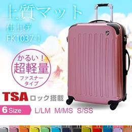 【送料無料・保証付】超軽量 TSA搭載スーツケース 8カラー6サイズ/キャリーケース/軽量/TSAロック/マット加工/激安スーツケース FK1037-1★スーツケース S/SS/M/MS/LM/L